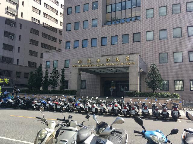 台北移民署