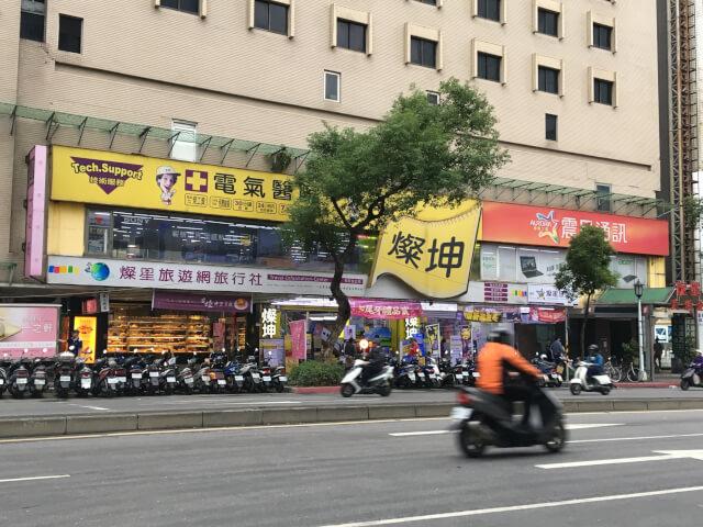 台湾電気屋