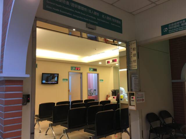 健康檢查中心