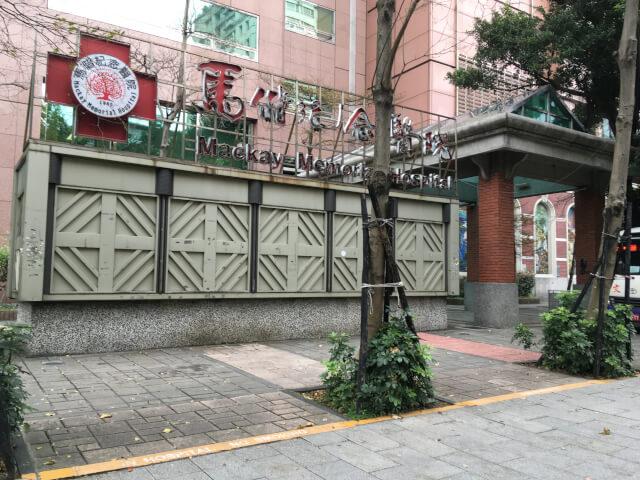 馬偕記念醫院