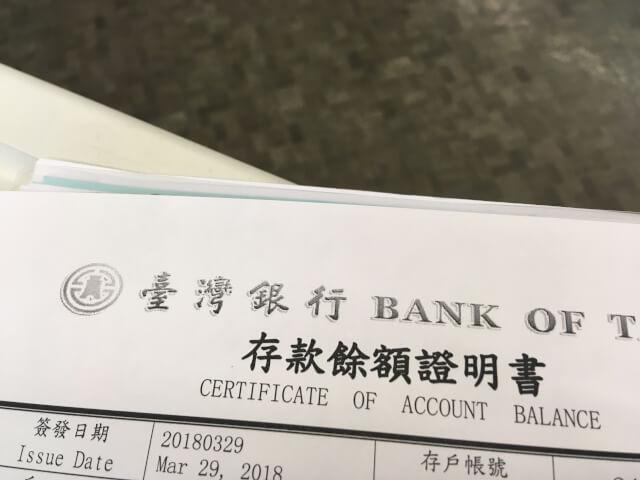 財力証明書