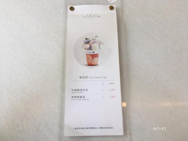 桃園カフェ