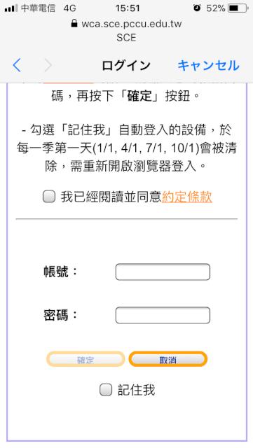 中国文化大学華語中心