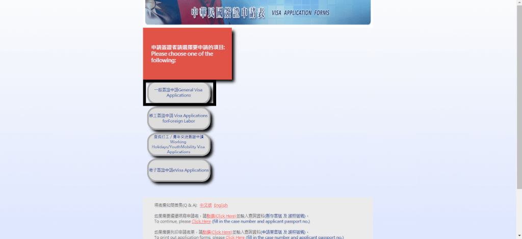 中華民國簽證申請表