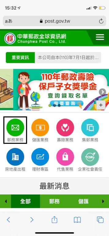 台湾英語の住所