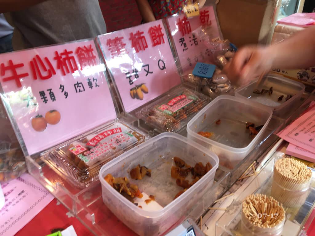 台湾干し柿