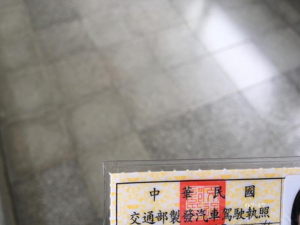 台湾運転免許