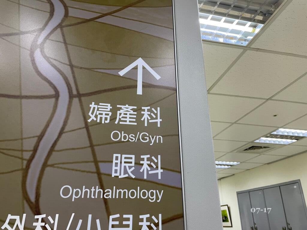 台湾で妊活